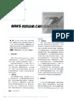 MMS消息编码与分析