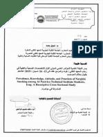 سالم-حسين-عويد040220191614372351050037335872955.pdf