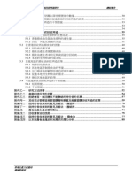 HKPC Consultancy Report Final (Chi) 3