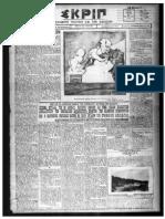 Adamow Οι Ευρωπαικεσ Δυναμεισ Και η Ελλαδα Τα Ετη 1915-1917