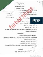 محكمة استءناف  الاسكندرية