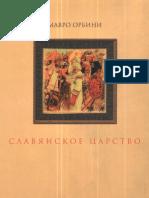 СЛАВЯНСКОЕ ЦАРСТВО_-_2010.pdf