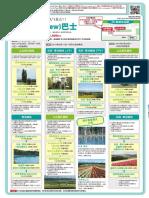 Biei view_bus tour route map