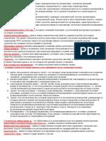 термины планирование современного бизнеса.docx