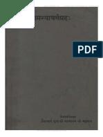 jainagam_nyaya_sangraha_010328_hr3.pdf