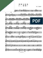 Finale 2005 - [莫愁游湖总谱 - 015 Violin II