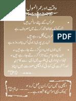 Amraaz-e-Rohani - Madrasa BOOKS.pdf