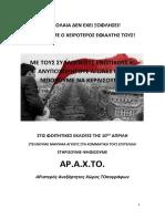 ΠΡΟΕΚΛΟΓΙΚΗ ΜΠΡΟΣΟΥΡΑ