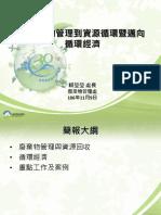 賴瑩瑩主講從廢棄物管理到循環經濟1106v6.pdf