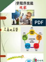 科学程序技能.pdf