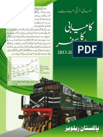 TheSuccessStory2013_2018Urdu.pdf