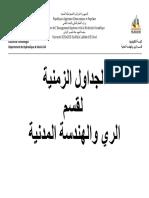 الجداول الزمنية لقسم الري و الهندسة المدنية(تحديث 21-02-2019) (3).pdf