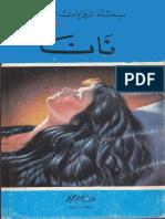 رواية نانا.pdf
