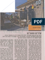 City Mouse Tel-Aviv Oct29-10 [Review of Kedem 60]