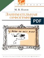 Панов. Занимательная орфография.pdf