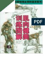 [肌肉健美训练图解(最新版)](法)德拉威尔.扫描版.pdf