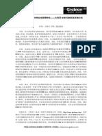 国内最严密电脑文件安全管理软件——大势至USB控制系统详细介绍