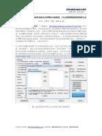 大势至电脑U口禁用软件如何允许网银U盾使用、只让使用网银加密狗的方法