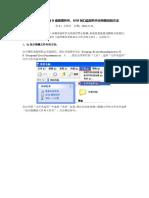 显示大势至电脑U盘管理软件、U盘加密软件、USB端口监控软件安装路径的方法.docx