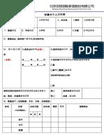 北京加拿大资料表.docx