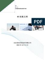 idempiere开发指南@www.java1234.com.pdf