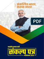 BJP-Election-2019-hindi (1).pdf