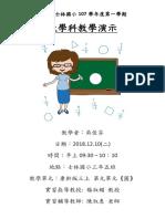 台北市士林國小107學年度第一學期數學領域公開教學單元活動設計