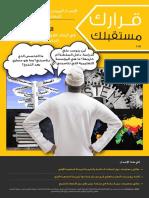 ydyf_ar.pdf