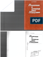 Козуб Г. И. Марочные и игристые вина Молдавии Картя Молдовеняскэ 1983