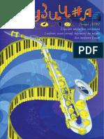 Muzichna Shkola N.80 (Eb,Bb-Piano)