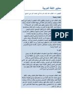 معايير اللغة العربية