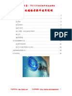 Help (in Chinese)2018.pdf