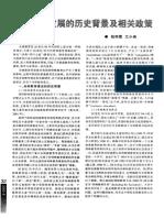www.cn-ki.net_全纳教育发展的历史背景及相关政策.pdf