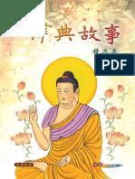 [律典故事精选集].扫描版.pdf
