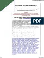 adi tv eliminare protec site 2 rus.pdf