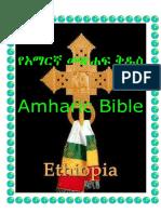 Amharic Bible[1].pdf