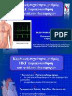 Vavouranakis ECG Monitoring