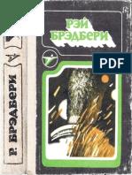 Брэдбери Р. Сборник научно-фантастических произведений. 1985. (Икар).pdf