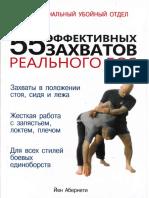 55 эффективных захватов.pdf