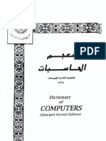 معجم الحاسبات _الكومبيوتر