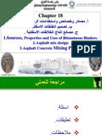 الرابط الأسفلتي (1).pdf