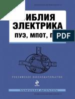 Biblija-elektrika-PUE-MPOT-PTE.pdf