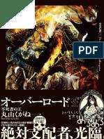 Overlord libro 1