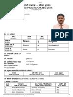 DBHPS P.sivaram BioData