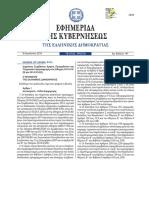 N.4412-2016.pdf