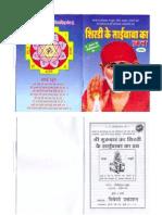 Sai Vrat Katha in Hindi