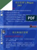 跟老黄学Project2003视频-第1章