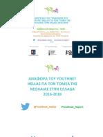 Η Παρουσίαση της Αναφοράς της Youthnet Hellas