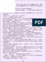 Golden Oak Communication Tribune and Research(Chinese)1-2