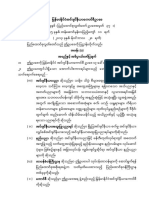 Myanmar Engineering Council  Law19-11-2013
